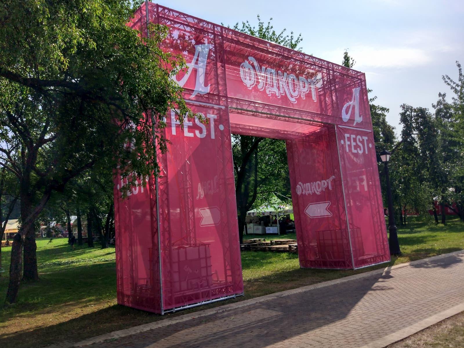 Арка на фестивале A-FEST