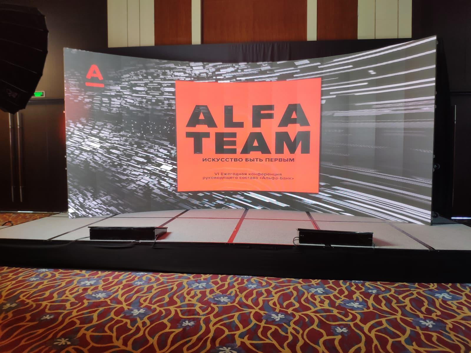 Изогнутый светодиодный экран 7x3 м для онлайн-мероприятия Альфа-Банка
