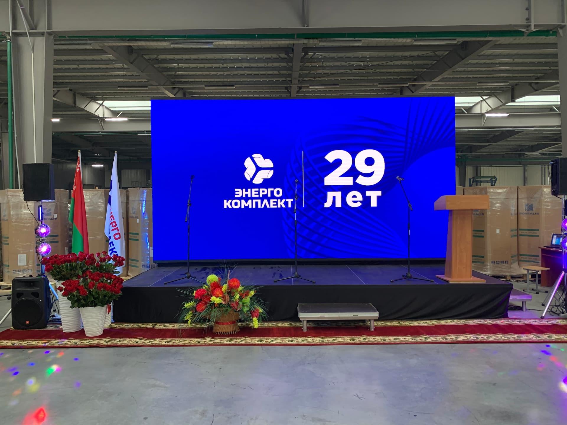 Светодиодный экран 5.5x3 на 29-летие ПО Энергокомплект